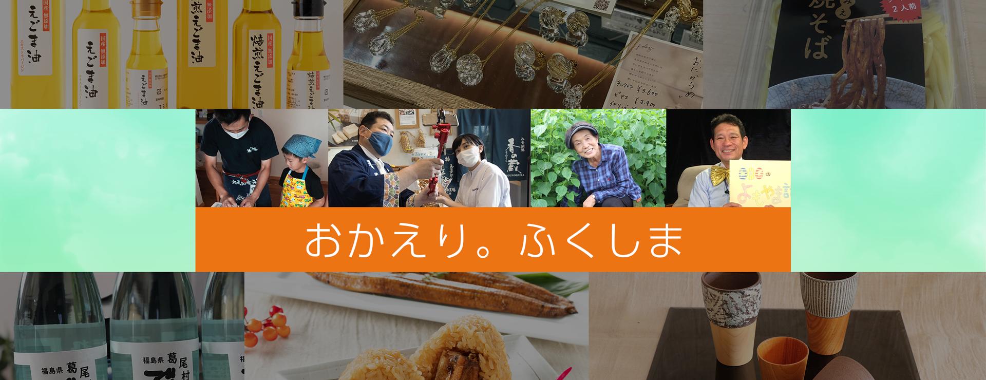 おかえり。ふくしま〜事業者動画チャンネル