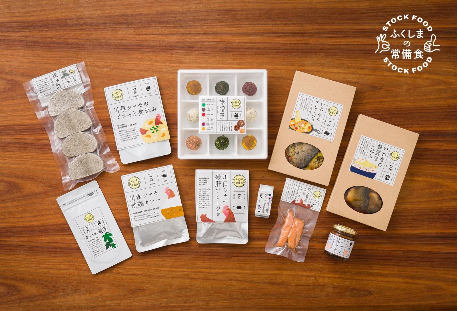 「ふくしまの常備食」シリーズ新発売
