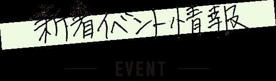 新着イベント情報 EVENT