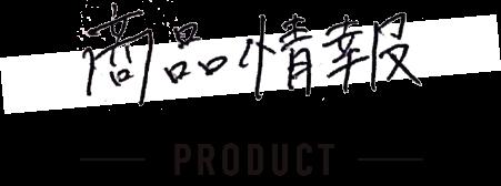 新着情報 PRODUCT