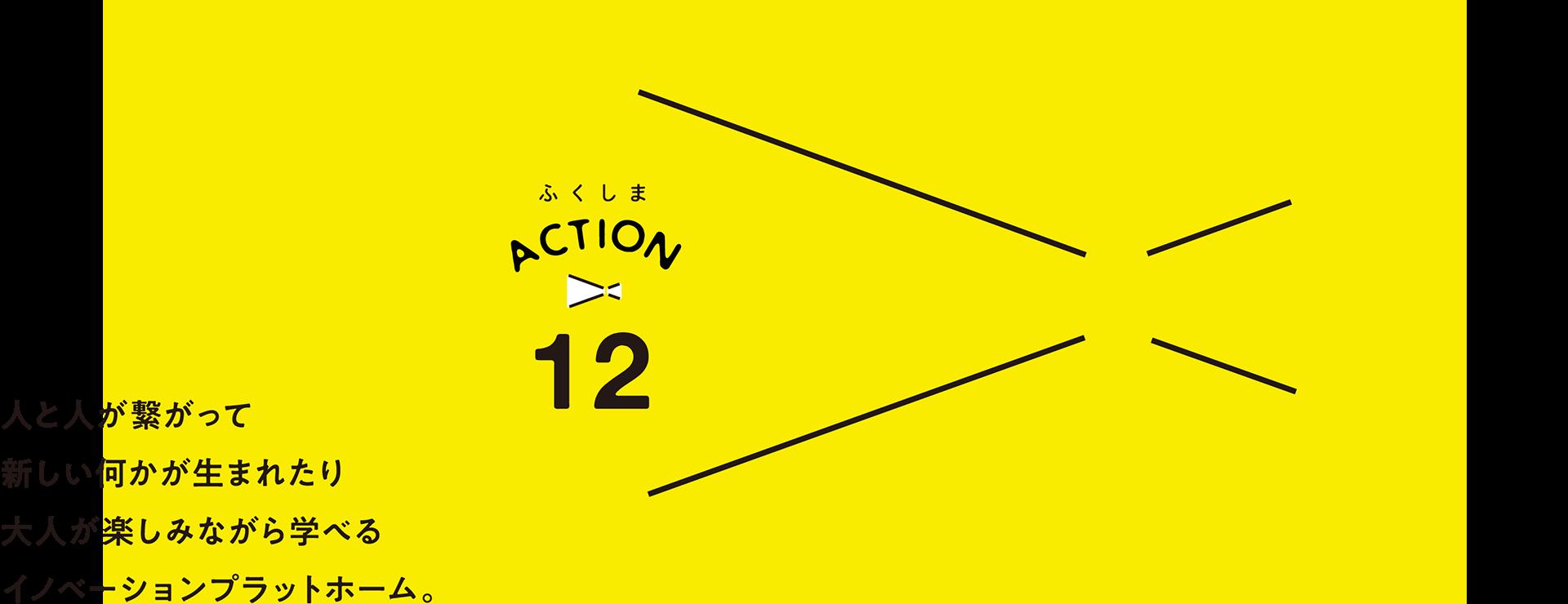 ふくしまアクション12